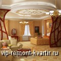 Ремонт на любой вкус - VIP-REMONT-KVARTIR.RU