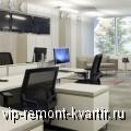 Ремонт офисов под ключ - VIP-REMONT-KVARTIR.RU