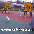 Резиновая плитка - VIP-REMONT-KVARTIR.RU