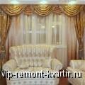 Шторы как элемент интерьера квартиры - VIP-REMONT-KVARTIR.RU