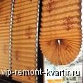 Шторы плиссе: достоинства и недостатки - VIP-REMONT-KVARTIR.RU