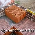 Сфера применения керамических поризованных блоков - VIP-REMONT-KVARTIR.RU