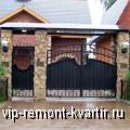 Современные ворота и калитки - VIP-REMONT-KVARTIR.RU