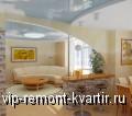 Создаем модную гостиную - VIP-REMONT-KVARTIR.RU