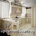 Стиль кухни - VIP-REMONT-KVARTIR.RU
