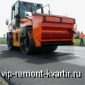 Строительство и ремонт дорог - VIP-REMONT-KVARTIR.RU