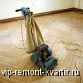 Циклёвка – лучший способ обновления паркета - VIP-REMONT-KVARTIR.RU