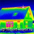 Тепловизионная диагностика кровли - VIP-REMONT-KVARTIR.RU