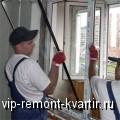 Тонкости установки пластиковых окон - VIP-REMONT-KVARTIR.RU