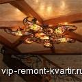 Уютный элемент декора - витражные лампы - VIP-REMONT-KVARTIR.RU