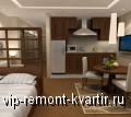 В тесноте да не в обиде или как поделить на троих однокомнатную квартиру - VIP-REMONT-KVARTIR.RU