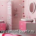 Ванная для детей - VIP-REMONT-KVARTIR.RU