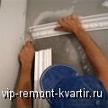 Варианты резки углов у потолочного плинтуса - VIP-REMONT-KVARTIR.RU