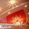 Выбор приборов освещения для натяжных потолков - VIP-REMONT-KVARTIR.RU