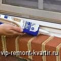 Виды герметиков, используемых в строительных и отделочных работах, и особенности работы с ними - VIP-REMONT-KVARTIR.RU