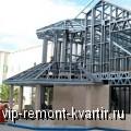 Возведение зданий из металла - VIP-REMONT-KVARTIR.RU