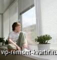 Жалюзи для пластиковых окон - VIP-REMONT-KVARTIR.RU