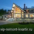 Загородная резиденция и элитный особняк - VIP-REMONT-KVARTIR.RU